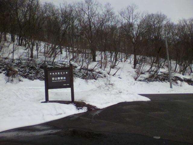 空山展望台の雪