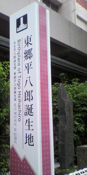 東郷さん生誕地の看板-1