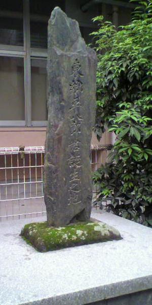 東郷さん生誕地の石柱-1